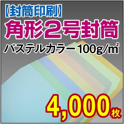 封筒印刷 | 角形2号封筒 パステルカラー〈100〉 4,000枚