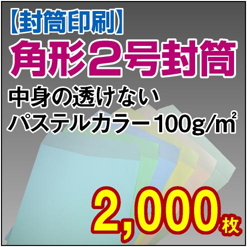 封筒印刷 | 角形2号封筒 中身の透けないパステルカラー〈100〉 2,000枚