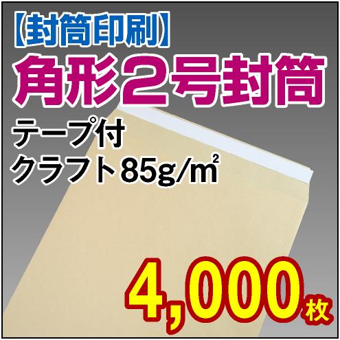 封筒印刷 | 角形2号封筒 テープ付 クラフト〈85〉 4,000枚