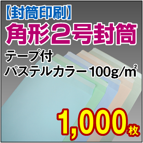 封筒印刷 | 角形2号封筒 テープ付 パステルカラー〈100〉 1,000枚