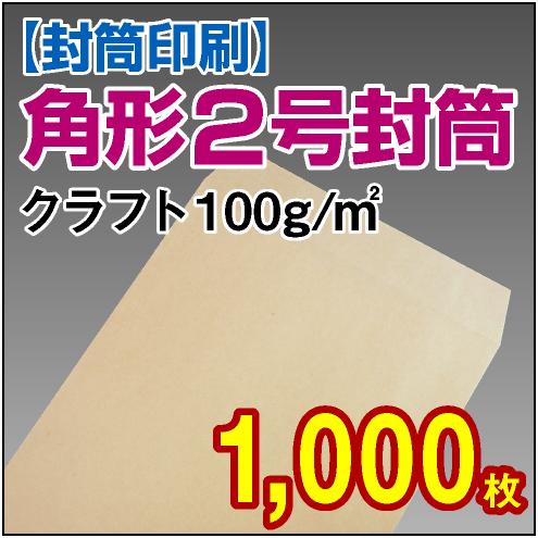 封筒印刷 | 角形2号封筒 クラフト〈100〉 1,000枚