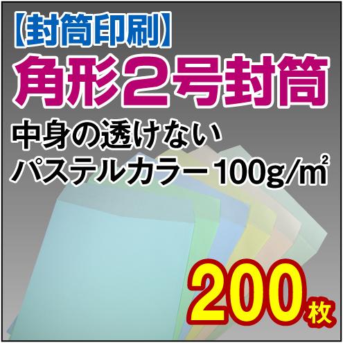【封筒印刷】角形2号封筒 中身の透けないパステルカラー〈100〉 200枚【送料無料】 角2 封筒 印刷 名入れ封筒 定形外封筒