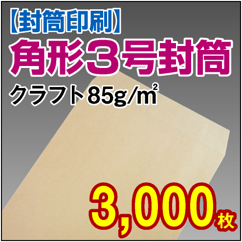封筒印刷   角形3号封筒 クラフト〈85〉 3,000枚