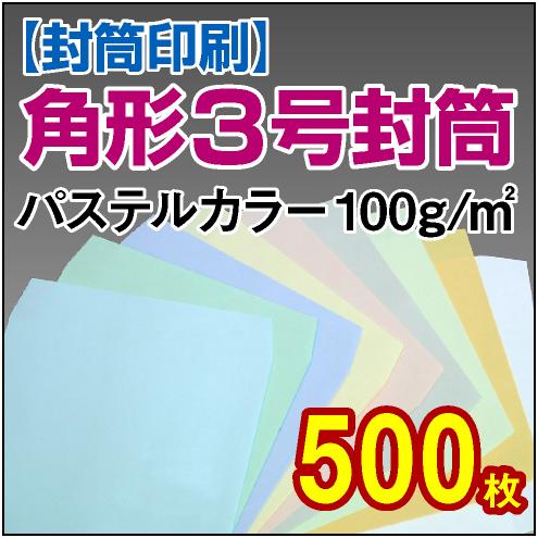 封筒印刷   角形3号封筒 パステルカラー〈100〉 500枚