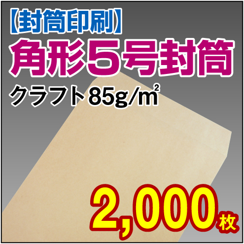 封筒印刷 | 角形5号封筒 クラフト〈85〉 2,000枚