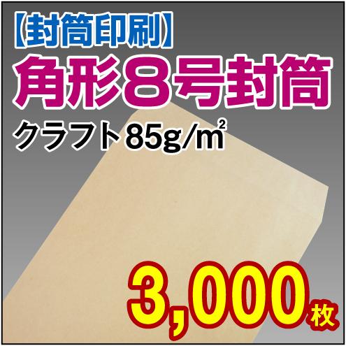 封筒印刷 | 角形8号封筒(給料袋) クラフト〈85〉 3,000枚