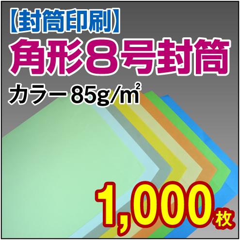 封筒印刷 | 角形8号封筒(給料袋) カラー〈85〉 1,000枚