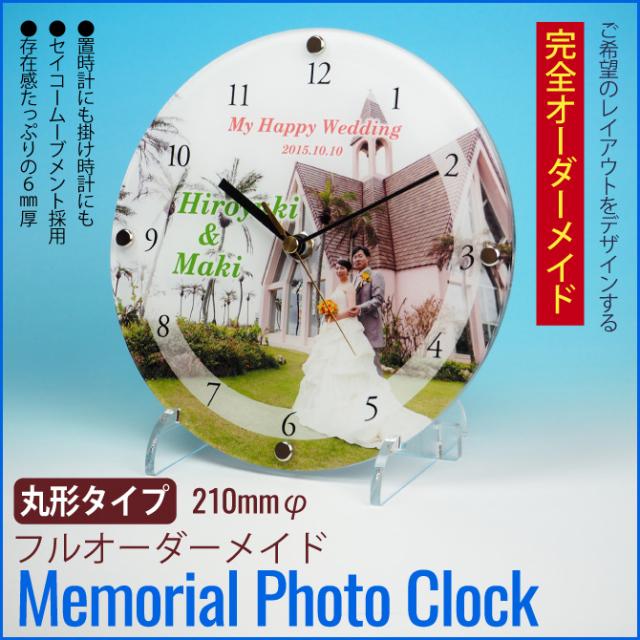 【送料無料】【ギフトラッピング無料】 メモリアルフォトクロック《丸形タイプ》 ギフトに喜ばれる オリジナル時計 セイコー ムーブメント[aclk-102]