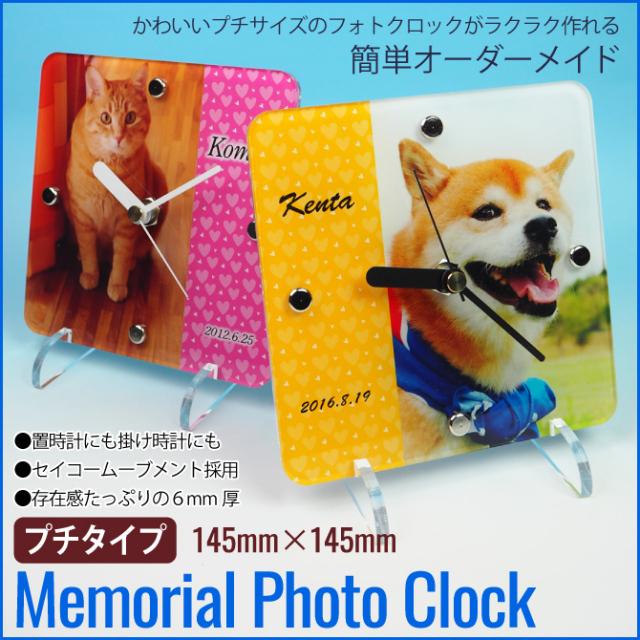 【送料無料】【ギフトラッピング無料】 メモリアルフォトクロック《プチタイプ》 ギフトに喜ばれる オリジナル時計 セイコー ムーブメント[aclk-401]