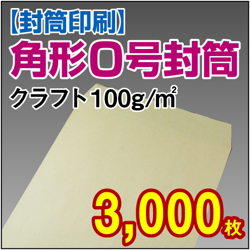 封筒印刷 | 角形0号封筒 クラフト〈100〉 3,000枚