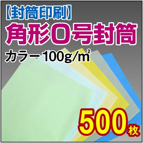 封筒印刷 | 角形0号封筒 カラー〈100〉 500枚