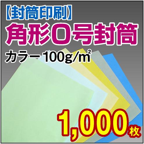 封筒印刷 | 角形0号封筒 カラー〈100〉 1,000枚