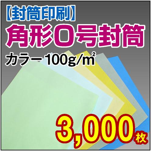 封筒印刷 | 角形0号封筒 カラー〈100〉 3,000枚