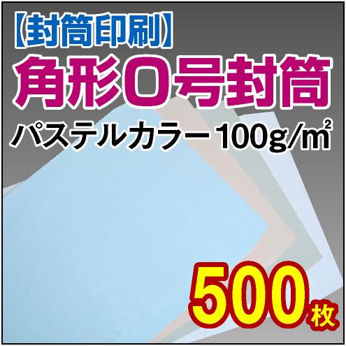 封筒印刷 | 角形0号封筒 パステルカラー〈100〉 500枚