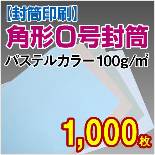 封筒印刷 | 角形0号封筒 パステルカラー〈100〉 1,000枚