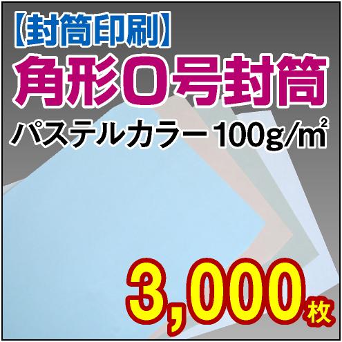 封筒印刷 | 角形0号封筒 パステルカラー〈100〉 3,000枚