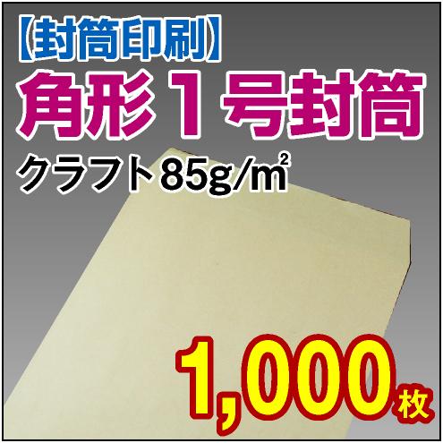 封筒印刷 | 角形1号封筒 クラフト〈85〉 1,000枚