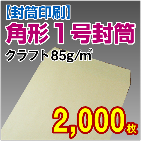 封筒印刷 | 角形1号封筒 クラフト〈85〉 2,000枚