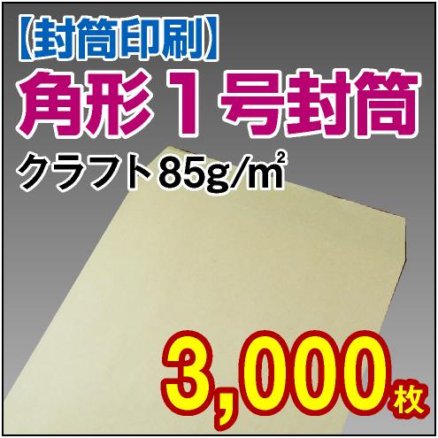 封筒印刷 | 角形1号封筒 クラフト〈85〉 3,000枚