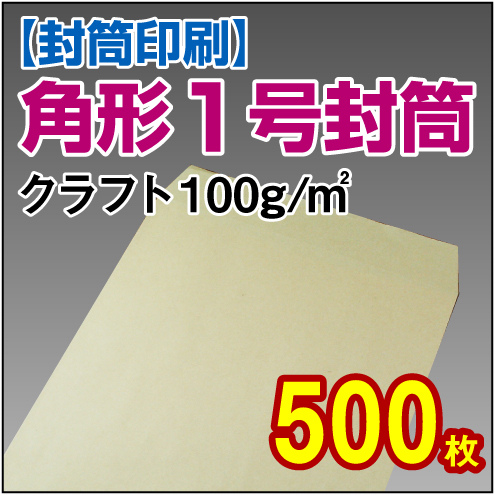 封筒印刷 | 角形1号封筒 クラフト〈100〉 500枚