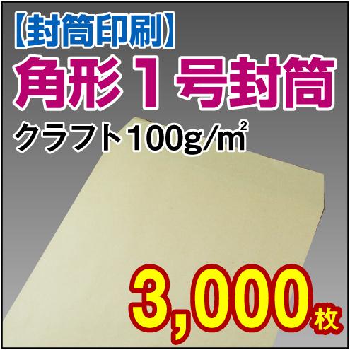 封筒印刷 | 角形1号封筒 クラフト〈100〉 3,000枚