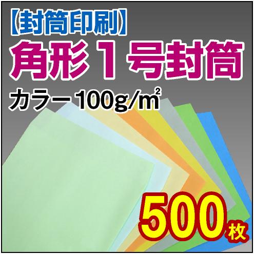 封筒印刷 | 角形1号封筒 カラー〈100〉 500枚