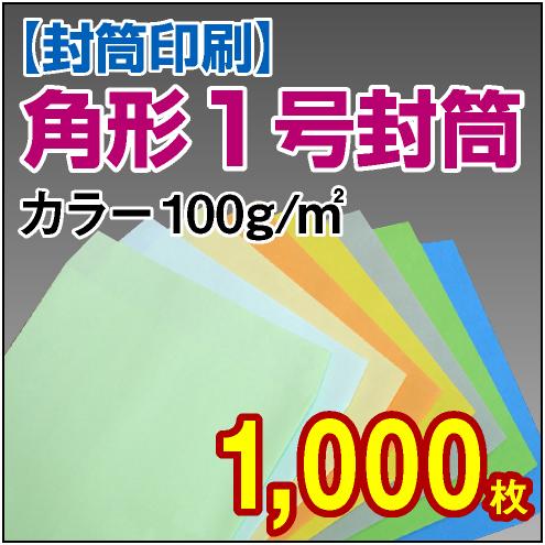 封筒印刷 | 角形1号封筒 カラー〈100〉 1,000枚