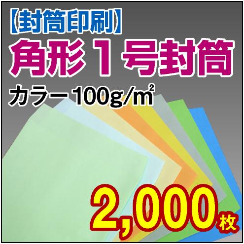 封筒印刷 | 角形1号封筒 カラー〈100〉 2,000枚