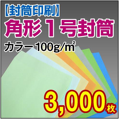封筒印刷 | 角形1号封筒 カラー〈100〉 3,000枚