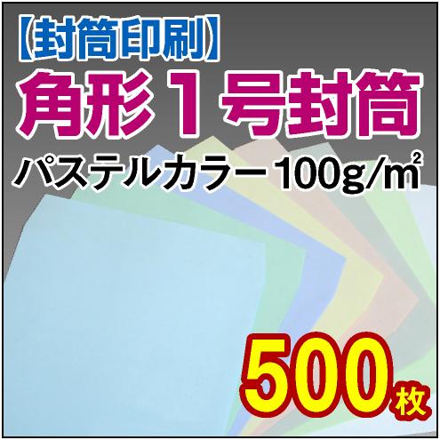 封筒印刷 | 角形1号封筒 パステルカラー〈100〉 500枚