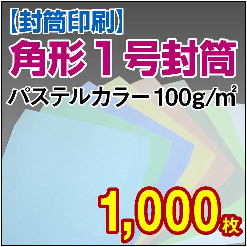 封筒印刷 | 角形1号封筒 パステルカラー〈100〉 1,000枚