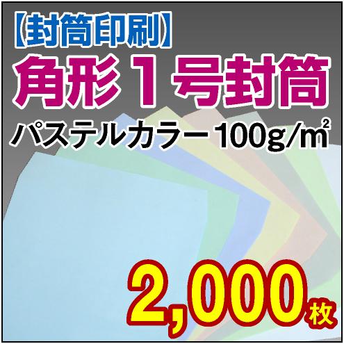 封筒印刷 | 角形1号封筒 パステルカラー〈100〉 2,000枚