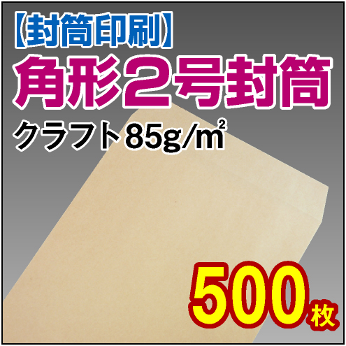 封筒印刷 | 角形2号封筒 クラフト〈85〉 500枚