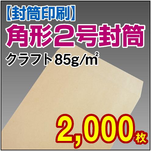 封筒印刷 | 角形2号封筒 クラフト〈85〉 2,000枚