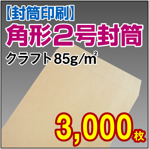 封筒印刷 | 角形2号封筒 クラフト〈85〉 3,000枚