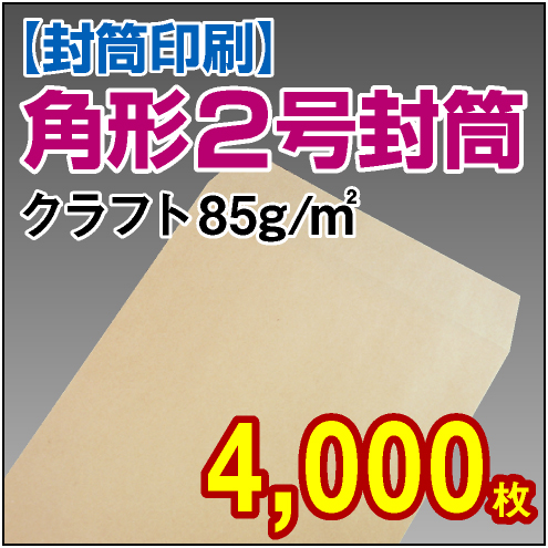 封筒印刷 | 角形2号封筒 クラフト〈85〉 4,000枚