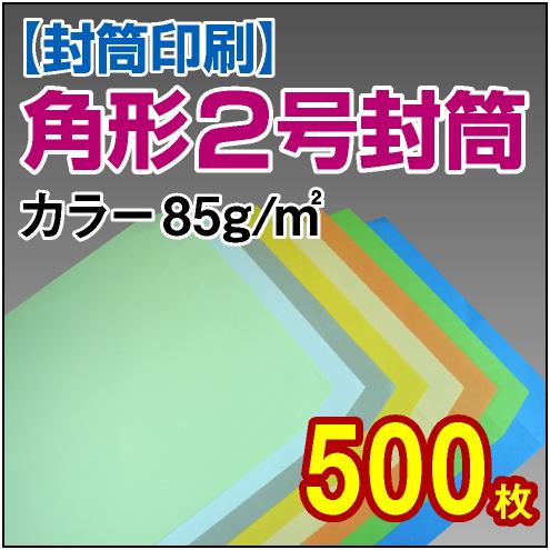 封筒印刷 | 角形2号封筒 カラー〈85〉 500枚