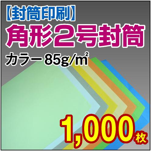 封筒印刷 | 角形2号封筒 カラー〈85〉 1,000枚
