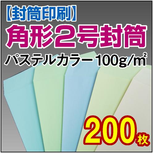 封筒印刷 | 角形2号封筒 パステルカラー〈100〉 200枚