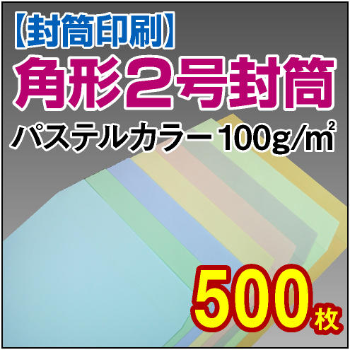 封筒印刷 | 角形2号封筒 パステルカラー〈100〉 500枚