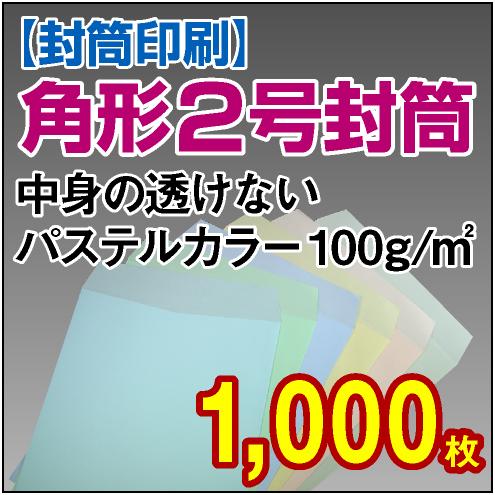 封筒印刷 | 角形2号封筒 中身の透けないパステルカラー〈100〉 1,000枚