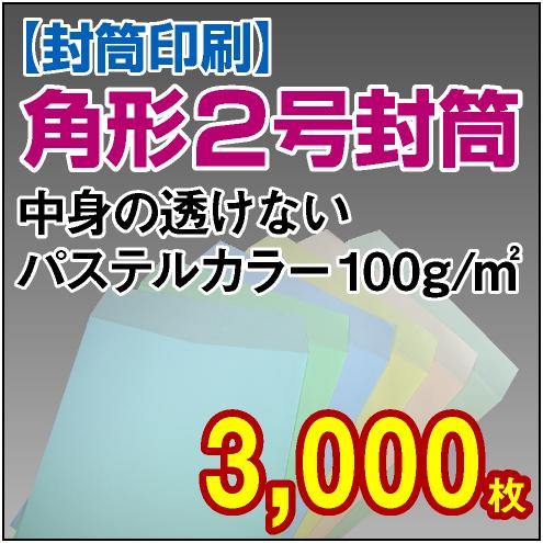 封筒印刷   角形2号封筒 中身の透けないパステルカラー〈100〉 3,000枚
