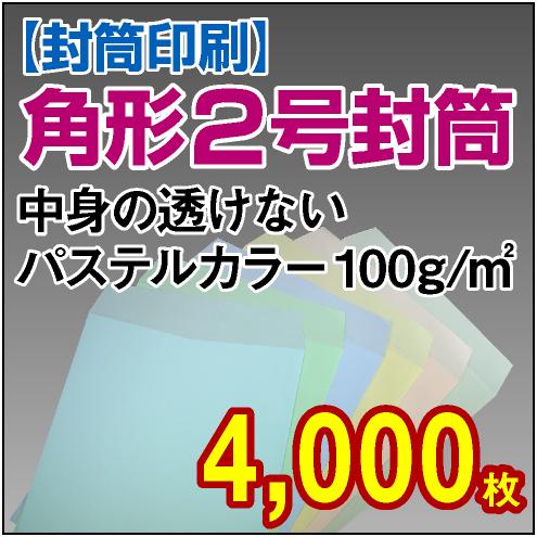 封筒印刷 | 角形2号封筒 中身の透けないパステルカラー〈100〉 4,000枚