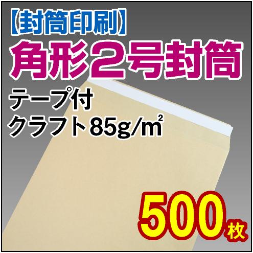 封筒印刷 | 角形2号封筒 テープ付 クラフト〈85〉 500枚