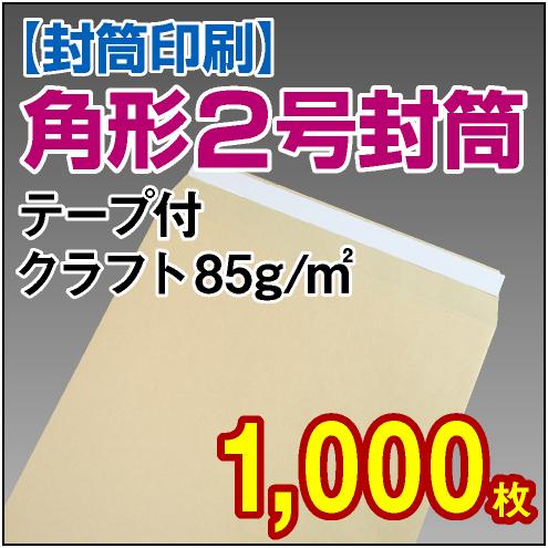 封筒印刷 | 角形2号封筒 テープ付 クラフト〈85〉 1,000枚