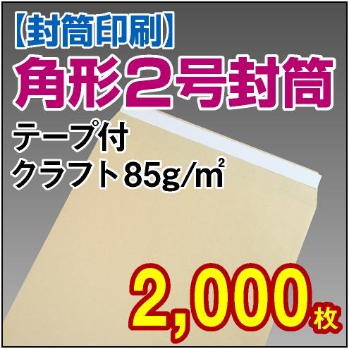 封筒印刷 | 角形2号封筒 テープ付 クラフト〈85〉 2,000枚