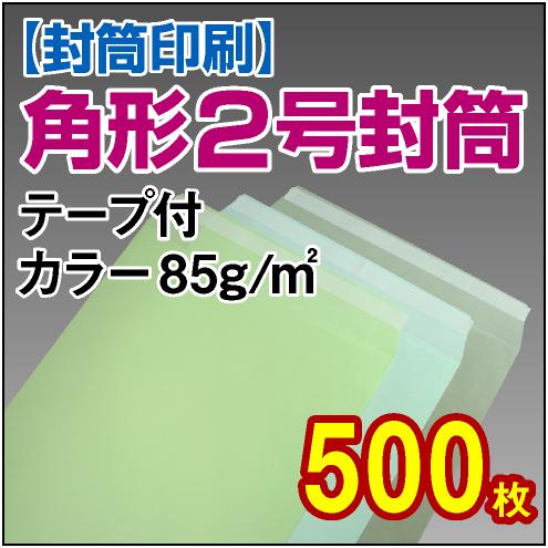 封筒印刷   角形2号封筒 テープ付 カラー〈85〉 500枚