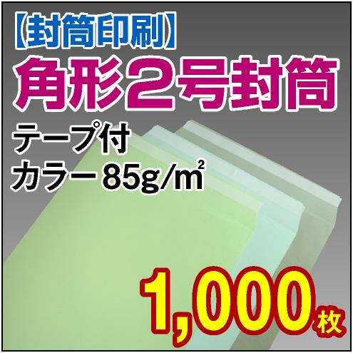 封筒印刷 | 角形2号封筒 テープ付 カラー〈85〉 1,000枚