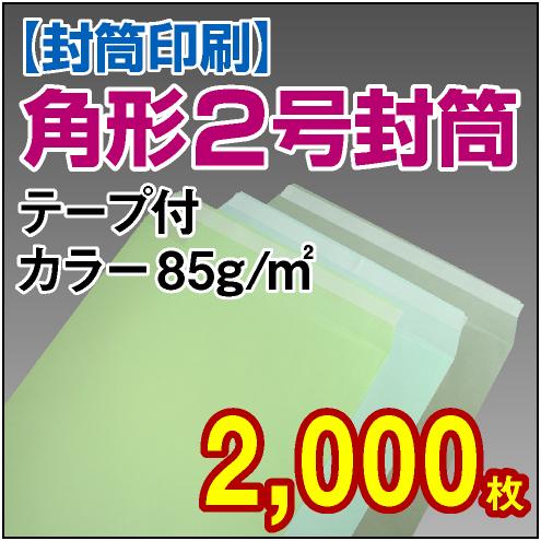 封筒印刷 | 角形2号封筒 テープ付 カラー〈85〉 2,000枚