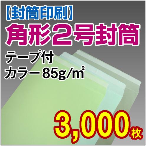 封筒印刷 | 角形2号封筒 テープ付 カラー〈85〉 3,000枚